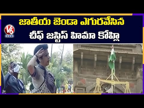 Justice Hima Kohli Hoists National Flag At Telangana High Court | V6 News
