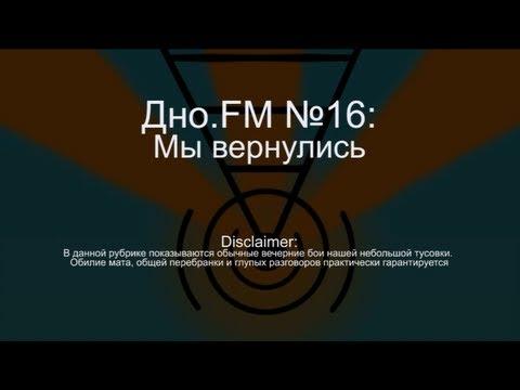 видео: Дно.fm [smite/Смайт] [bacchus, chang'e] №16 - Мы вернулись