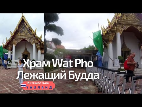 Таиланд День 3. Thailand/Bangkok/Wat Pho. Храм Ват Пхо-лежащий Будда
