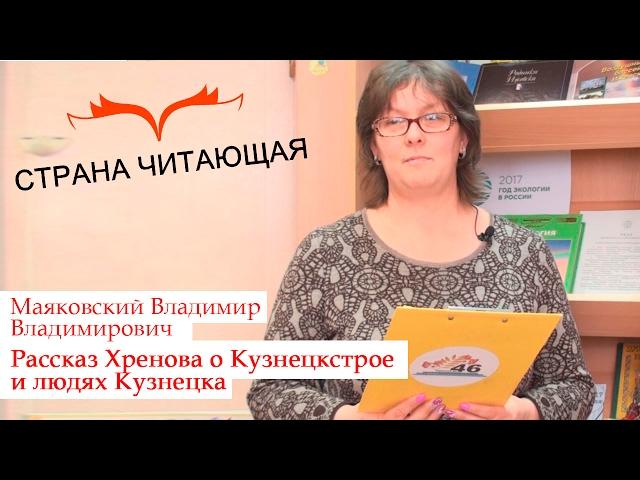 Изображение предпросмотра прочтения – СветланаСалангина читает произведение «Рассказ Хренова о Кузнецкстрое и людях Кузнецка» В.В.Маяковского