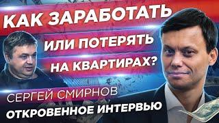 Короновирус, кризис 2020 и цены на жилую недвижимость. Сергей Смирнов об инвестициях в квартиры.