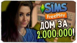 строим дом в Sims FreePlay