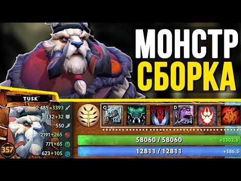 видео: ДЕЛАЕМ МОНСТРА В ДОТА 2! АНГЕЛ АРЕНА - БЛЭК СТАР[custom week]