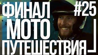 Поездка в Крым на мотоцикле Урал #25 - Вернулся домой, отходняк от путешествия [30 августа 2018]
