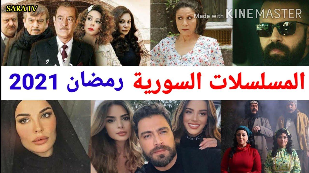 مسلسلات السورية رمضان 2021 Youtube