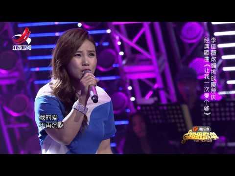 李佳薇《让我一次爱个够》——超级歌单第11期