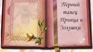 Сказка ''Золушка'' с М.Берсеневой и Э.Трухменевым 2012