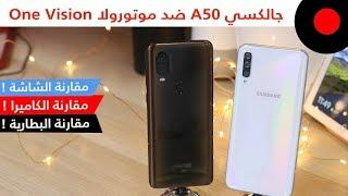 سامسونج Galaxy A50 ضد موتورولا Motorola One Vision .. المقارنة الشاملة 🔥