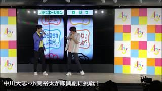 イケメン役者育成ゲーム『A3!』新CMに出演した中川大志さんと小関裕太さ...