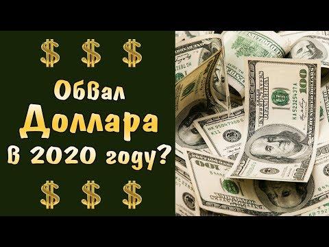 Предсказание-прогноз: Ждать ли обвал Доллара в 2020 году? Готовиться к кризису?