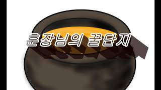 [전래동화] 훈장님의 꿀단지