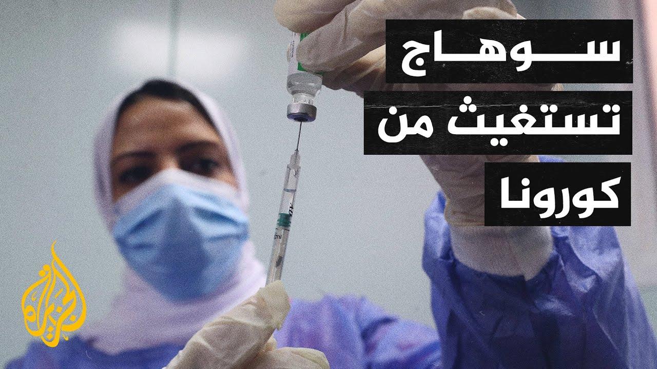 كورونا في مصر.. سوهاج تستغيث -الحالات مرعبة والإصابات بالجملة-  - نشر قبل 6 ساعة