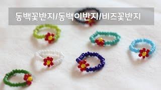 [DIY키트]비즈공예 동백꽃반지 만들기/동백이반지 /연…
