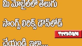 How to download l lyrics of telugu songs l in mobile l by vidyasagar