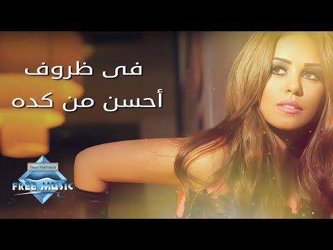 اغنية سوما في ظروف احسن من كدة كاملة / Soma - Fe Zrof A7san Mn Keda