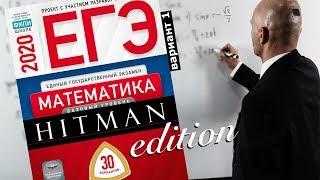 Хитмэн решает базовый ЕГЭ 2020 математика Ященко вариант 1