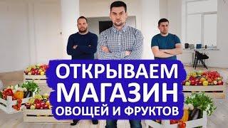открываем магазин фруктов и овощей в Челябинске  Реальный бизнес