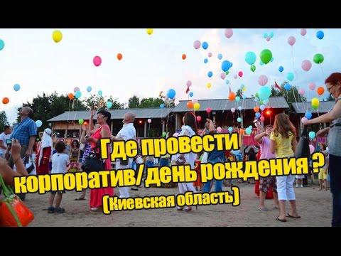 Где провести корпоратив/день рождения (Киев, Киевская область)