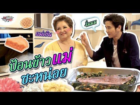 """สองแม่ลูกเข้าครัวทำ """"พายปลา"""" ง่ายมาก - วันที่ 24 Jan 2020"""