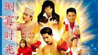 泰国喜剧电影(全部电影)倒霉时光
