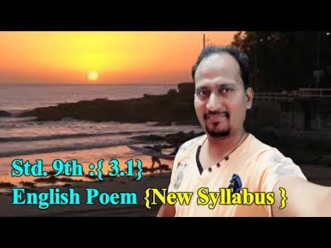 Coromandel Fishers By Sarojini Naidu - Poetry Reading : STD.9TH: ENGLISH POEM : THIRD LANGUAGE :NEW