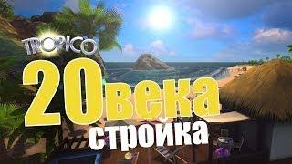 Стройка века - Tropico 5 (ч20)(Строим атомную электростанцию, очистные сооружения, загородные отели - много всего, гуляем! Предыдущий..., 2014-07-05T06:00:00.000Z)