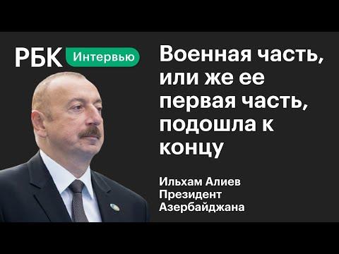 Президент Азербайджана Ильхам Алиев назвал главный фактор перемирия в Нагорном Карабахе