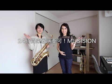 「MUSISION」のスゴイ防音性能がわかるムービー!