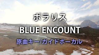 【僕のヒーローアカデミア 主題歌】ポラリス/BLUE ENCOUNT【ガイドボーカル|原曲キー|歌詞付】