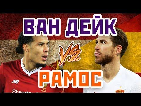 РАМОС vs ВАН ДЕЙК - Один на один