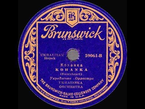 Rus Ukrainian 78rpm Recordings 1928 Brunswick 59061 Українська ніч Коханка