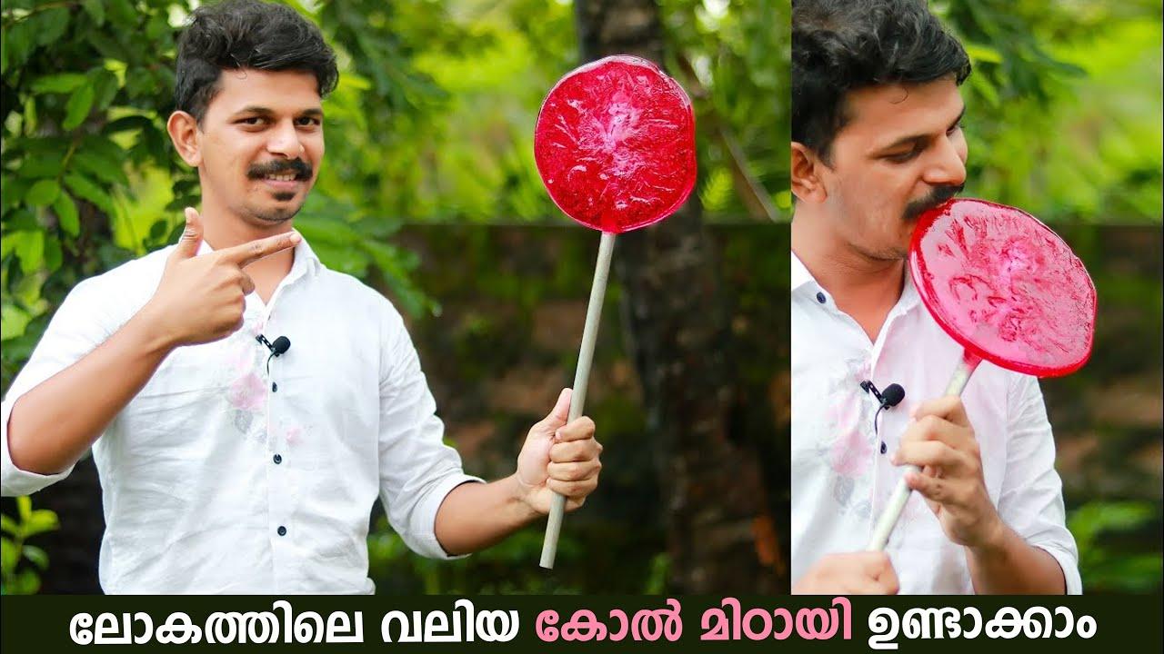 How to make Biggest Lollipop 🍭   ഏറ്റവും വലിയ കോൽ മിഠായി ഉണ്ടാക്കിയാലോ