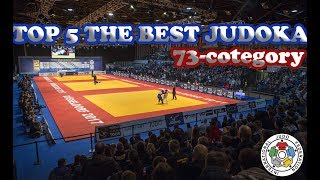 TOP 5 THE BEST JUDOKA 73 COTEGORY| judo vines