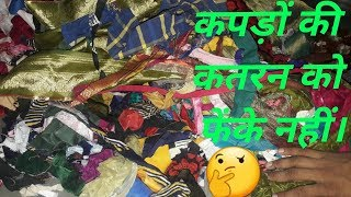 Best re use of old and waste cloths // best out of waste// by simple cutting