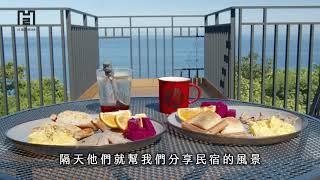 [4K] 貨櫃者分享:濱境行旅 x 貳工箱造   Shipping Container House