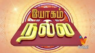 Yogam Nalla Yogam 24-07-2017 Putham Puthu Kaalai Vendhar tv Show – Episode 1058