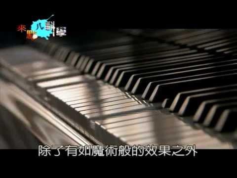 66. 無人鋼琴怎麼彈?