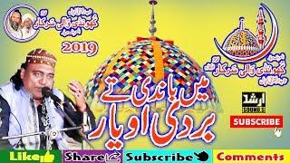 Kaafi - Main Bandi Te Bardi-By Shujaat Salamat Qawal 2019-Khundi Wali Sarkar 2019-20