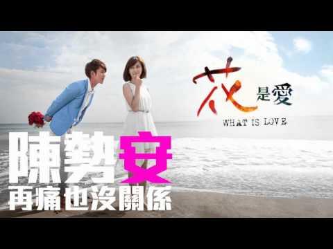 [JOY RICH] [新歌] 陳勢安 - 再痛也沒關係(臺劇花是愛片尾曲)(Cut DJ聲清晰版) - YouTube