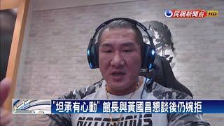 證實邀館長任不分區 黃國昌:時力續當小綠將離開-民視新聞