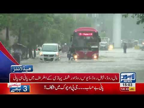 03 PM Headlines Lahore News HD - 03 July 2018