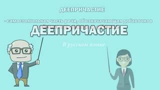 Деепричастие в Русском Языке.