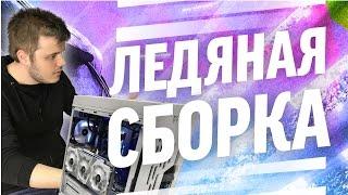 Скачать Идеальная белая сборка за 100К Игровой ПК за 100000 рублей
