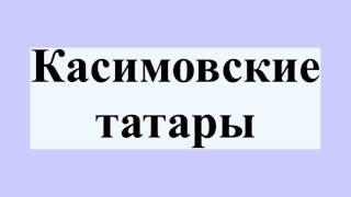 �������� ���� Касимовские татары ������