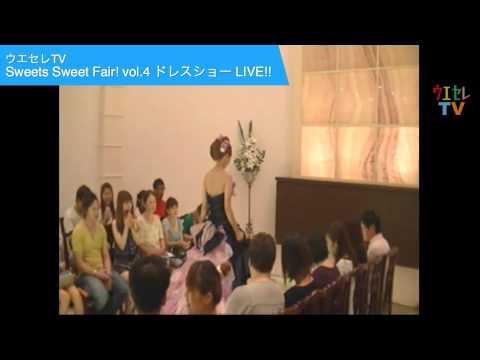 ウエセレTV#84 Sweets Sweet Fair! vol.4 ドレスショー2日目