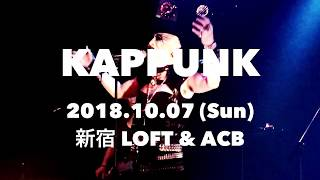 AUTO-MOD Live info 『KAPPUNK』『TOKYO DARK CASTLE presents    -Halloween DJ Castle-』