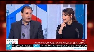 باريس:محمد راضي الليلي ضيفا على قناة FRANCE24 (إنتخاب مانويل ماكرون رئيسا لفرنسا)8 ماي 2017