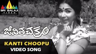 Jeevitha Chakram Songs | Kanti Choopu (Female) Video Song | NTR, Vanisri | Sri Balaji Video