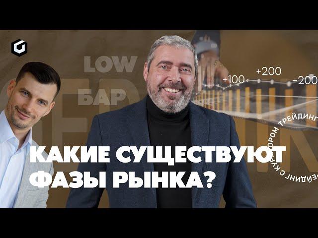 Основы трейдинга. Почему на рынке можно зарабатывать деньги? Живой семинар в Москве