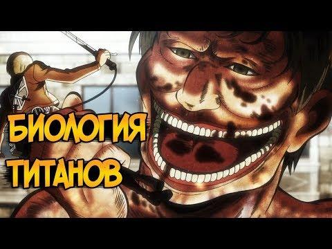 Мультфильм атака титанов википедия